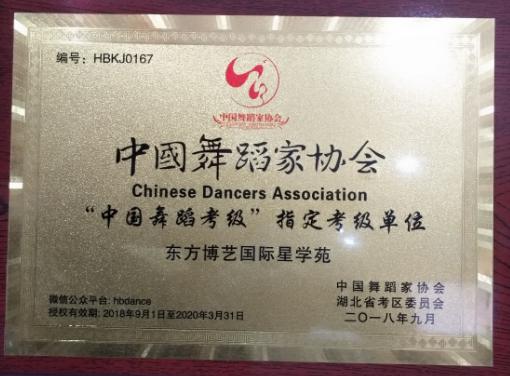 """2018年""""中国舞蹈考级""""指定考级单位"""