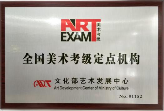 全国美术考级定点机构