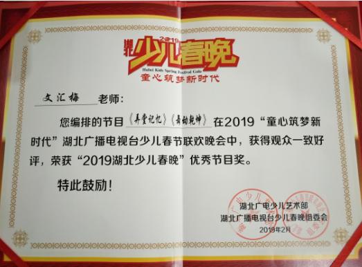 """2019年文汇梅""""优秀节目奖"""""""
